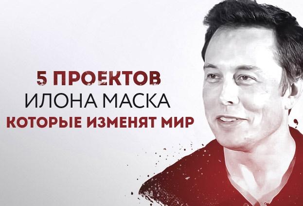 Elon_Musk-elmob-tesla-spacex-5
