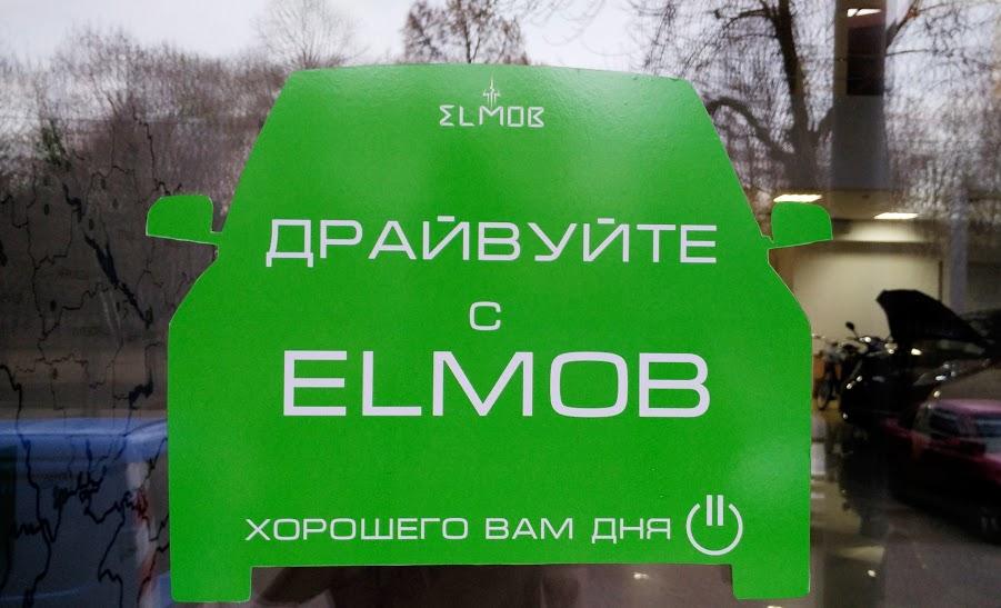 elmob-salon-elektromobili