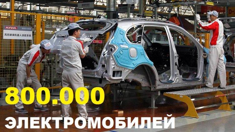 Китай планирует 800.000 продаж электромобилей и плагин-гибридов в 2017 году