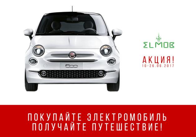 ELmob Fiat 500 e