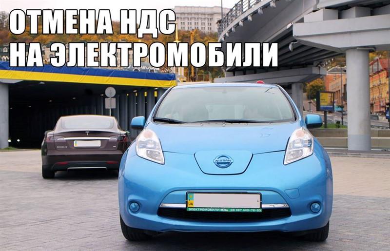 отмена ндс на электромобили В Украине продлили льготы на ввоз электромобилей