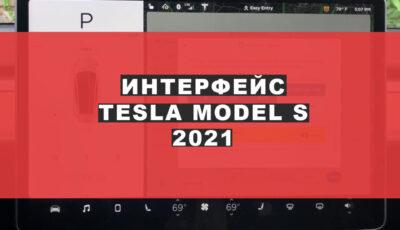 пользовательский интерфейс Tesla